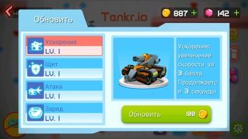 Tankr.io Realtime Battle взломанная (Mod на деньги)
