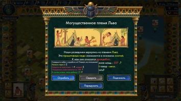 Predynastic Egypt (полная версия / Мод разблокировано)