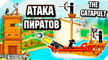 Катапульта: Атака пиратов взломанный (Мод много денег)