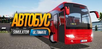 Автобус Simulator : Ultimate взлом (Мод много денег)