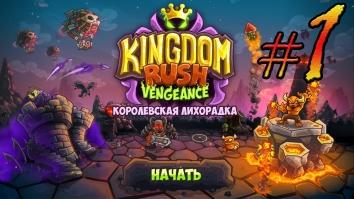 Kingdom Rush Vengeance полная версия (взломанный)