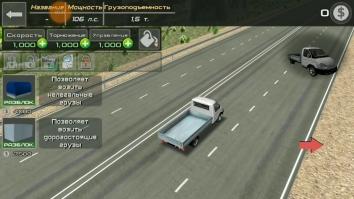 Дальнобойщики 3D взломанный (Мод много денег)