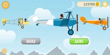 Hit The Plane - блютуз мультиплеер взломанный (Mod: много денег)