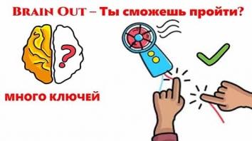 Brain Out – Ты сможешь пройти? взломанный (Мод много подсказок)