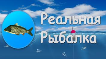 My Fishing World - Реальная рыбалка взломанный (Мод много денег)
