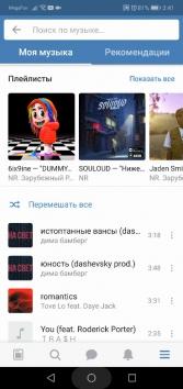 VKMP взломанный (Мод VIP version)