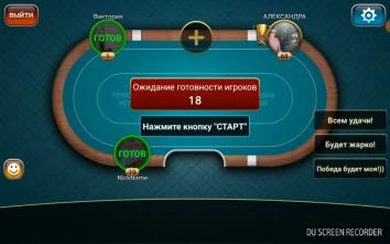 Подкидной Дурак: Чемпионат онлайн взломанный (Мод на деньги)