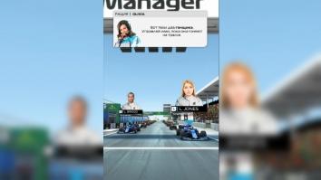 F1 Manager взломанный (Мод много денег)