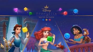 Принцесса Disney Магия загадок взломанный (Мод много денег)