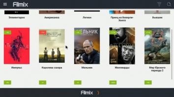 Filmix Pro полная версия