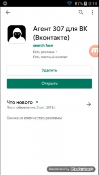Взлом Агент 307 для ВК (Вконтакте) (Мод Pro / полная версия)
