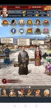 Верховный Мандарин: дворцовая игра взломанный (Мод много денег)