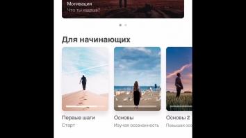 Meditopia: Сон и Медитация (полная версия / Мод Premium)