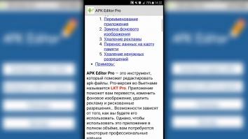 APK Editor Pro полная версия (взломанный)