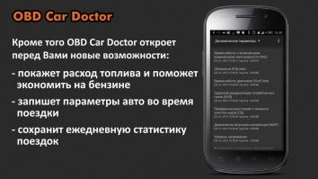 inCarDoc PRO - ELM327 OBD2 (Мод разблокировано / полная версия)