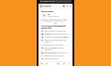 CryptoTab Browser Pro взломанный (Мод полная версия)
