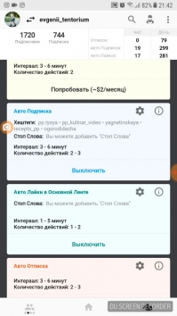 Followers Assistant Pro полная версия (Мод разблокировано)