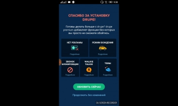 Взломанный Контакты & Телефон - drupe (Мод pro)