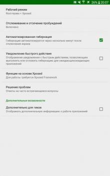 Greenify взломанная (Мод pro)