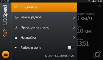 HUD Speed PRO (Mod: полная версия)