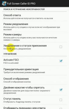 Full Screen Caller ID (Мод pro / полная версия)