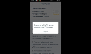 X-VPN - Free Private VPN Proxy взломанный (Mod: Premium)