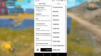 Взлом GFX Tool for PUBG (Mod: pro)