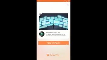 Turbo VPN (Мод Premium / полная версия)