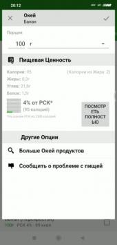 Взломанный Счетчик Калорий от FatSecret (Мод Premium)