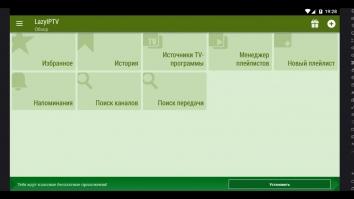 LAZY IPTV взломанный (Mod: pro)