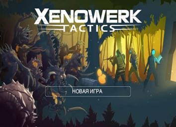 Xenowerk Tactics (Мод полная версия / меню)