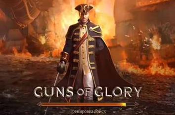 Guns of Glory: Железная Маска взломанный (Мод много денег)