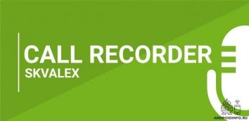 Call Recorder - SKVALEX взлом (Мод pro)