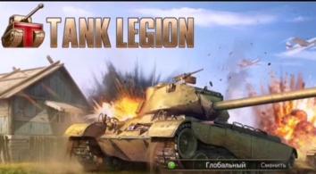 Tank Legion 3D взломанный (Мод много денег)