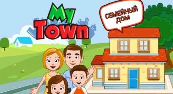 My Town : Семейный дом взломанный (Мод все открыто)