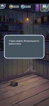 Взломанный Stories: your choice is matter (Mod: на кристаллы)
