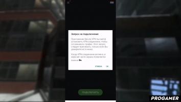 Безопасная VPN (Мод без рекламы/разблокировано)