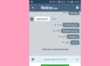 Анонимный чат NektoMe взломанный (Мод разблокировано)