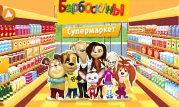 Барбоскины: Игра супермаркет взломанный (Мод полная версия)