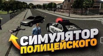 Симулятор полицейского. Война банд взлом (Мод без рекламы/много денег)
