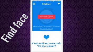 FaceFind: Поиск людей в Интернете взлом (Мод pro)