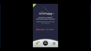 GPS АнтиРадар (радар-детектор) (Мод pro/полная версия)