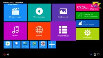 Эмулятор IPTV приставок (Мод pro/полная версия)