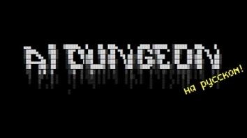 AI Dungeon взломанная (Мод Premium)